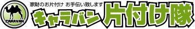福岡市の不要品整理ならキャラバン片付け隊 心を込めてお手伝い致します!